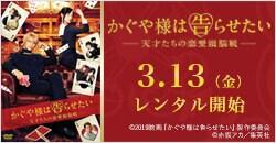 3月13日(金)レンタル開始『かぐや様は告らせたい〜天才たちの恋愛頭脳戦〜』