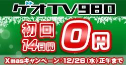 動画配信「ゲオTV980」が14日間無料の大クリスマスキャンペーン中!