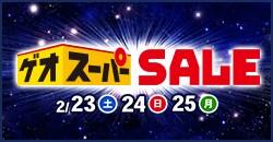 「ゲオスーパーSALE」2/25(月)まで!