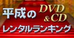 DVD&CD 平成のレンタルランキング