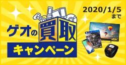 『ゲオの買取キャンペーン』 2020年1月5日(日)まで!