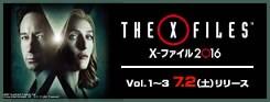 X-FILE2016_160610