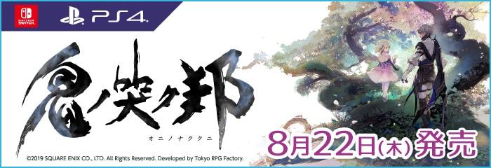 ゲオ店舗情報|『鬼ノ哭ク邦』8月22日(木)発売!