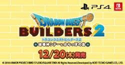 『ドラゴンクエストビルダーズ2』12/20(木)発売!