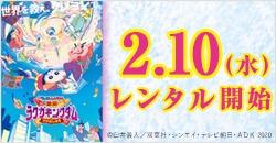 2月10日(水)レンタル開始『映画クレヨンしんちゃん 激突!ラクガキングダムとほぼ四人の勇者』