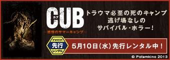 CUB/カブ_170510