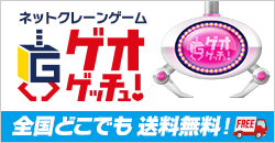 ネットで遊べるクレーンゲーム 『ゲオゲッチュ!』オープン!