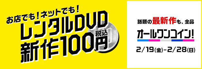 『レンタルDVD 新作100円!』2/28(日)まで