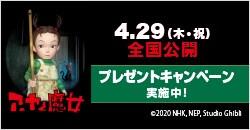 4月29日(木・祝)劇場公開 『アーヤと魔女』