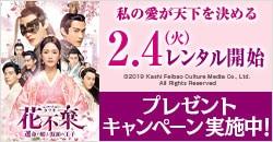 2月4日(火)レンタル開始『花不棄〈カフキ〉−運命の姫と仮面の王子−』