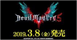 『デビルメイクライ5』2019年3月8日(金)発売!