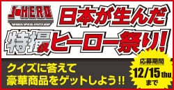 日本が生んだ!特撮ヒーロー祭り 【CDV-JAPAN公式サイトへ移動します】