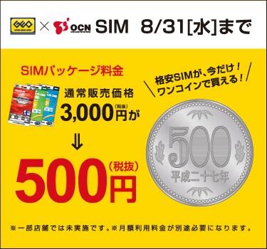 ゲオ×OCN SIM_160715
