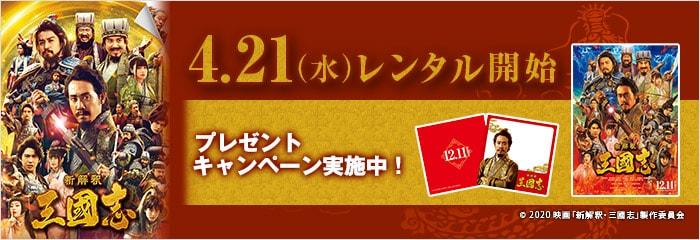 4月21日(水)レンタル開始『新解釈・三國志』
