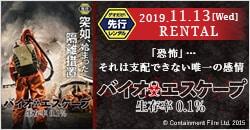 【ゲオ先行】バイオエスケープ‐生存率0.1%‐ 11/13(水)DVDレンタル開始!