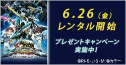 6月26日(金)レンタル開始 劇場版『新幹線変形ロボ シンカリオン 未来からきた神速のALFA-X』