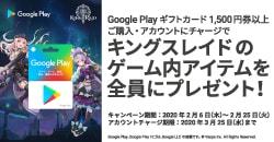 Google Playギフトカード×キングスレイド キャンペーン