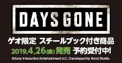 『デイズ・ゴーン』好評予約受付中!