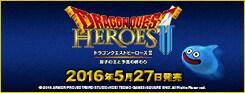 ドラゴンクエストヒーローズII_160525
