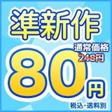 準新作対象DVD80円!準新作CD全品80円!