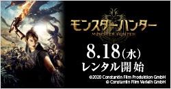8月18日(水)レンタル開始『映画 モンスターハンター』