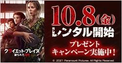 10月8日(金)レンタル開始『クワイエット・プレイス 破られた沈黙』