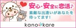 カノカレ_160527