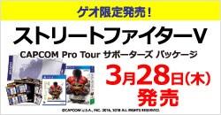 「ストリートファイター5 ゲオ限定パック 」3月28日(木)発売