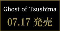 7月17日(金)発売『Ghost of Tsushima』