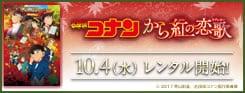 名探偵コナン_から紅の恋歌_170925