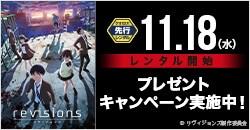 11月18日(水)レンタル開始『revisions リヴィジョンズ』