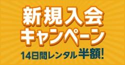 『新規入会キャンペーン』開催中!