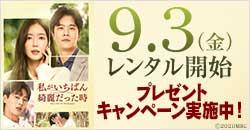 9月3日(金)レンタル開始『私がいちばん綺麗だった時』