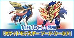 『ポケットモンスター ソード・シールド』11月15日(金)発売!
