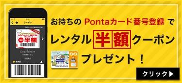 PontaID告知バナー_160426