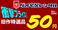 衝撃プライス! 旧作特選品が50円!