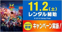 11月2日(土)レンタル開始『トイ・ストーリー4』