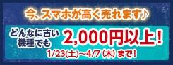 ゲオモバイル_高価買取(0123)