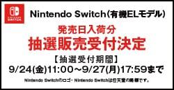Nintendo Switch(有機ELモデル)抽選販売のお知らせ