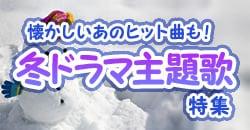 ドラマ主題歌特集【冬ドラマ編】主題歌とともにDVDもご紹介♪♪