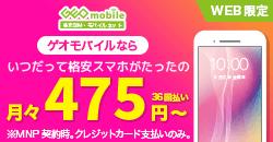 【Web限定】ゲオモバイルならいつでも格安スマホがたったの月々475円~