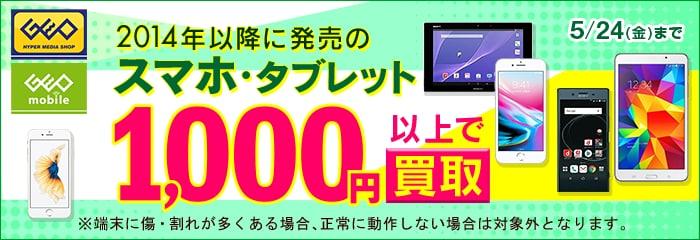 2014年以降に発売のスマホ・タブレット1,000円以上保証