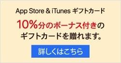 App Store & iTunes ギフトカード キャンペーン