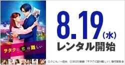 8月19日(水)レンタル開始『ヲタクに恋は難しい』
