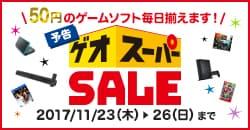 11/23(木)より「スーパーセール」開催!