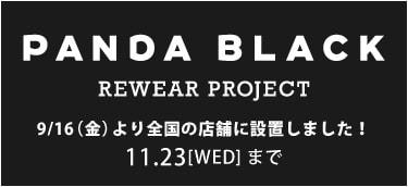 PANDA BLACK_160926