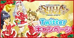 『アイドルマスター ステラステージ』Twitterキャンペーン