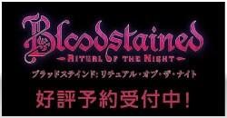 ゲオ店舗情報 『Bloodstained:Ritual of the Night』好評予約受付中!