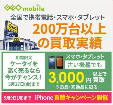 ケータイ買取キャンペーン(0408~)