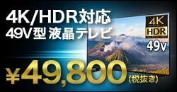 4K/HDR対応 49V型液晶テレビが大特価!